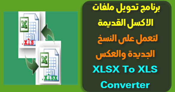 تحميل برنامج xlsx to xls converter