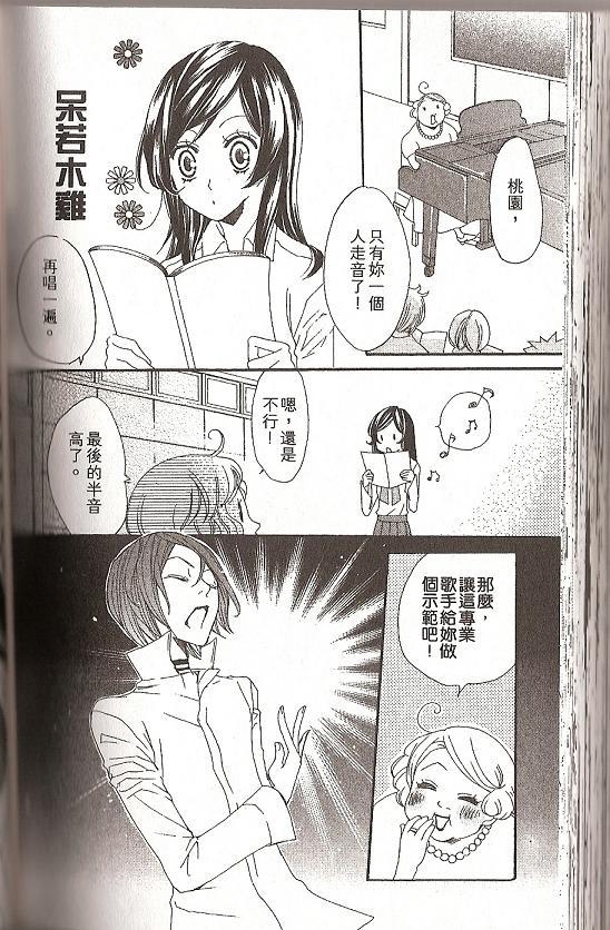 元氣少女緣結神: 017話 - 第14页