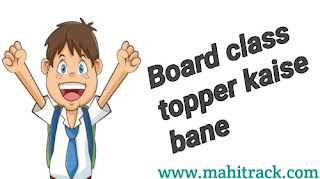 Board topper, class topper, study tips in hindi