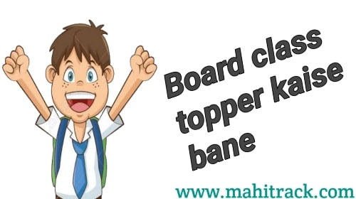 Board class me topper kaise bane | study tips in hindi |