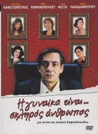 Woman Is... a Tough Person (2005) ταινιες online seires oipeirates greek subs