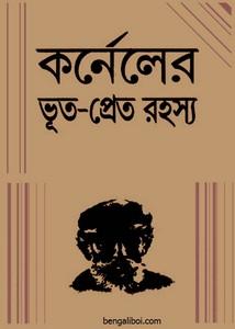 Corneller Bhoot-Pret Rahasya ebook