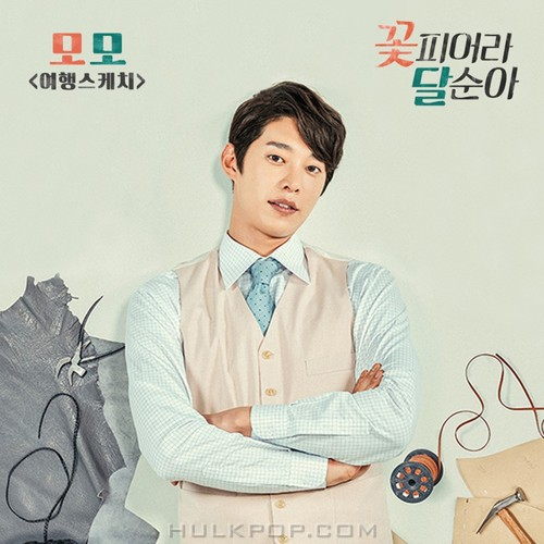 YEOCH – Dal Soon's Spring OST Part.1