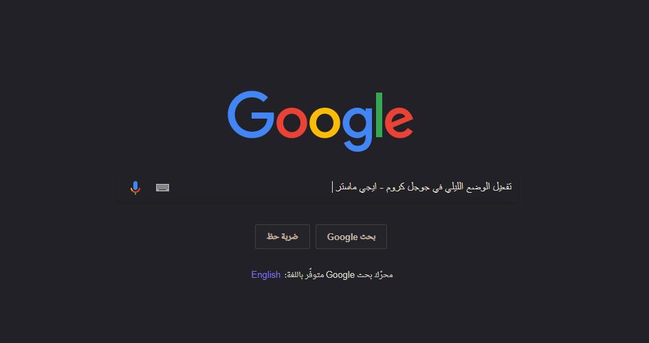 كيفية تفعيل الوضع الليلي في متصفح جوجل كروم