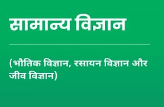 Gradeup General Science Notes Ebook in Hindi for Competitive Exams