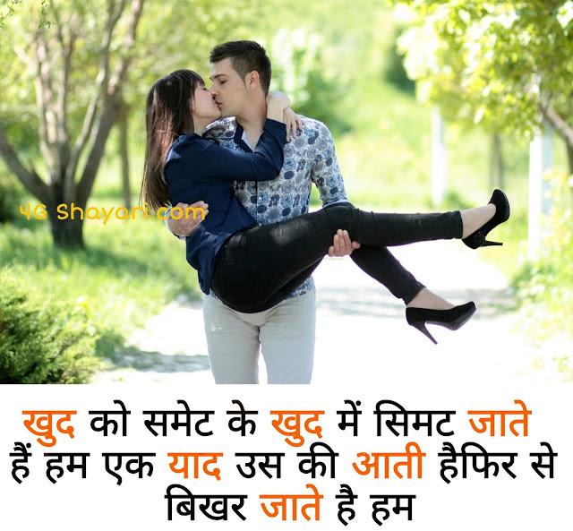4G Shayari, Hindi Shayari, Shayari Dil se