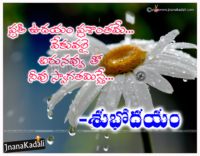 Here is a Today Good Morning E-Card with Best Telugu Quotations, Famous Telugu Good Morning Greetings and Wallpapers, Telugu Awesome good Morning Messages online, New Good Morning Greetings for Whatsapp Friends, Telugu Subhodayam Kavithalu Subhakankshalu Images.