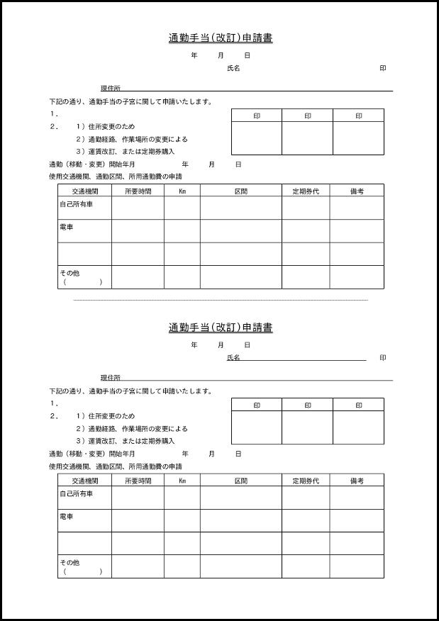 通勤手当(改訂)申請書 001