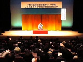 講演会講師・三遊亭楽春のメンタルヘルス講演会の風景(女性部で講演)