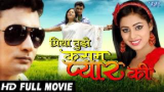 Priya Tujhe Kasam Pyar Ki Bhojpuri Film