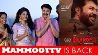 Mammootty's Come Back in Tamil Cinema – Peranbu | Ram | Mammootty | Yuvan Shankar Raja
