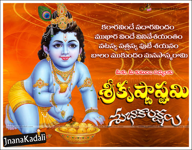 Here is a Happy Sri Krishna Janmastami 2016 Greetings Quotes in Telugu, Famous Telugu Language Sri Krishna Janmastami Wishes and Greetings, Sri Krishna Janmastami Telugu Prayer Images, Best Sri Krishna Janmastami Story in Telugu Language, Sri Krishna Janmastami Images HD, Sri Krishna Janmastami Telugu Wallpapers, Sri Krishna Janmastami Wishes for Family and Friends,Telugu Language Krishnastami Wishes with Nice images online, famous Krishnastami Wallpapers with Telugu Language, Telugu Krishnastami Greetings for Friends, Janmastami Quotations Images in Telugu, Popular Telugu Language Krishnastami Wallpapers