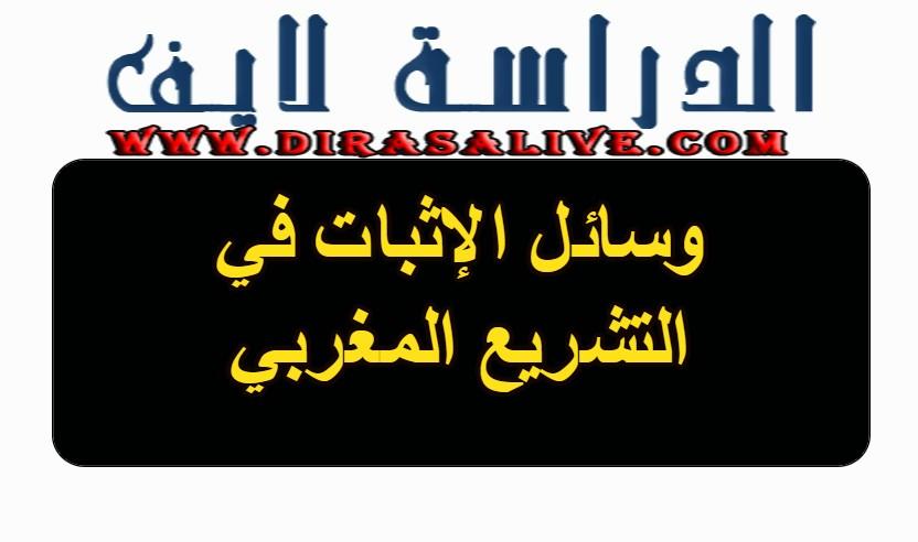 وسائل الإثبات في التشريع المغربي