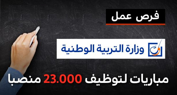 مباريات لتوظيف أكثر من 23000 منصبا بوزارة التربية الوطنية