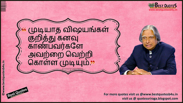 Abdul Kalam Great words and quotes in Tamil