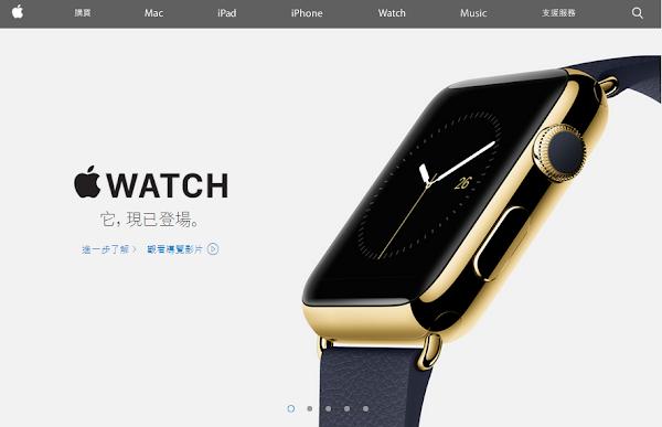 圖說:2015/06/26 台灣蘋果網站與經銷門市同步開賣 Apple Watch 時的蘋果網站封面,數位時代翻拍