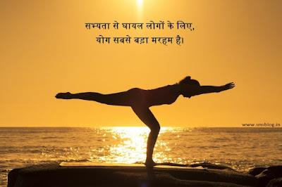 Yoga Day Hindi Images