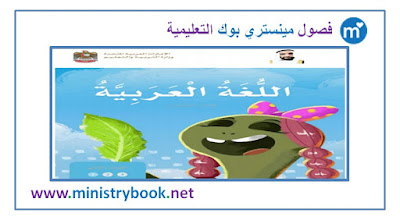 كتاب اللغة العربية للصف الثاني
