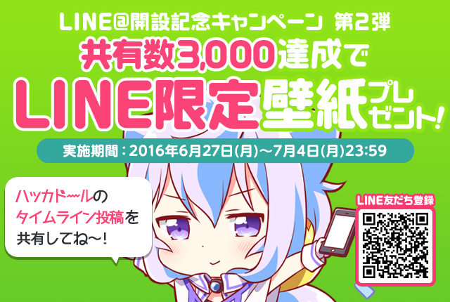 LINE開設記念キャンペーン第2弾 共有数3,000達成でLINE限定壁紙プレゼント