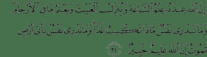 Surat Luqman Ayat 34