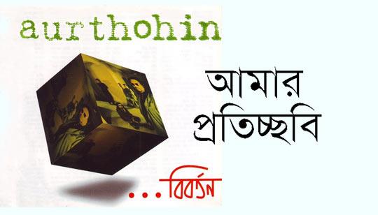 Amar Protichobi by Aurthohin