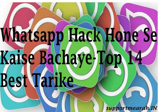 whatsapp hack hone se kaise bachaye