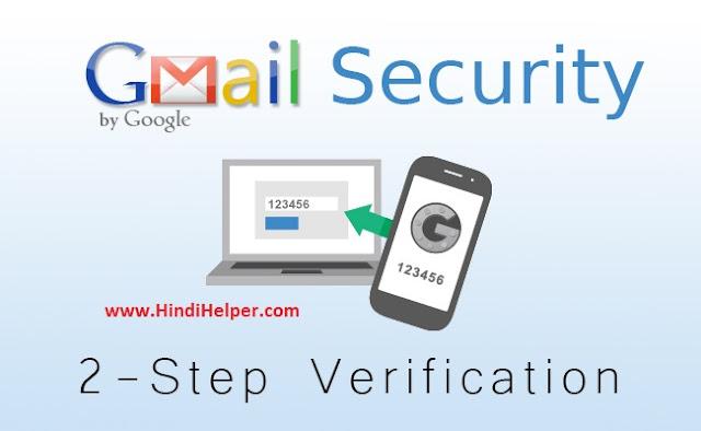 अपने Gmail अकाउंट में 2 स्टेप वेरिफिकेशन कैसे  enable करे