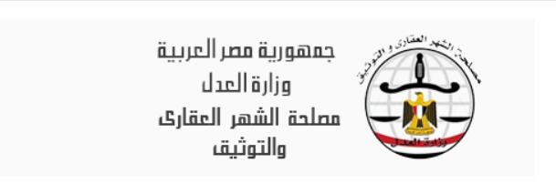 كشوف اسماء المقبولين لمسابقة مصلحة الشهر العقارى جميع المحافظات  2019 موقع وزارة العدل - مصلحة الشهر العقارى