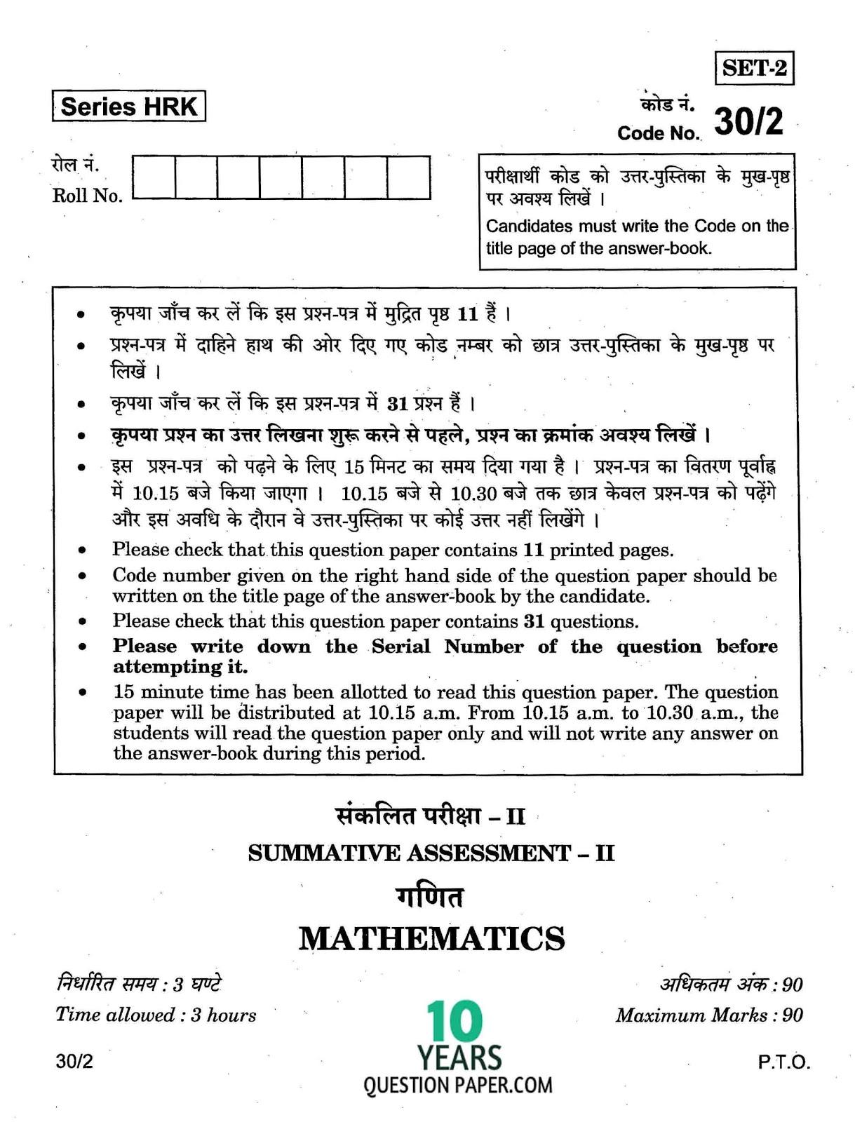 cbse class 10th 2017 Mathematics question paper