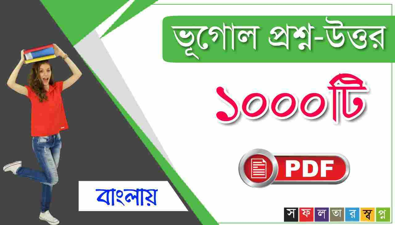 1000 Geography Questions Answer Bengali PDF Book for WBCS,SLST,PSC,SSC