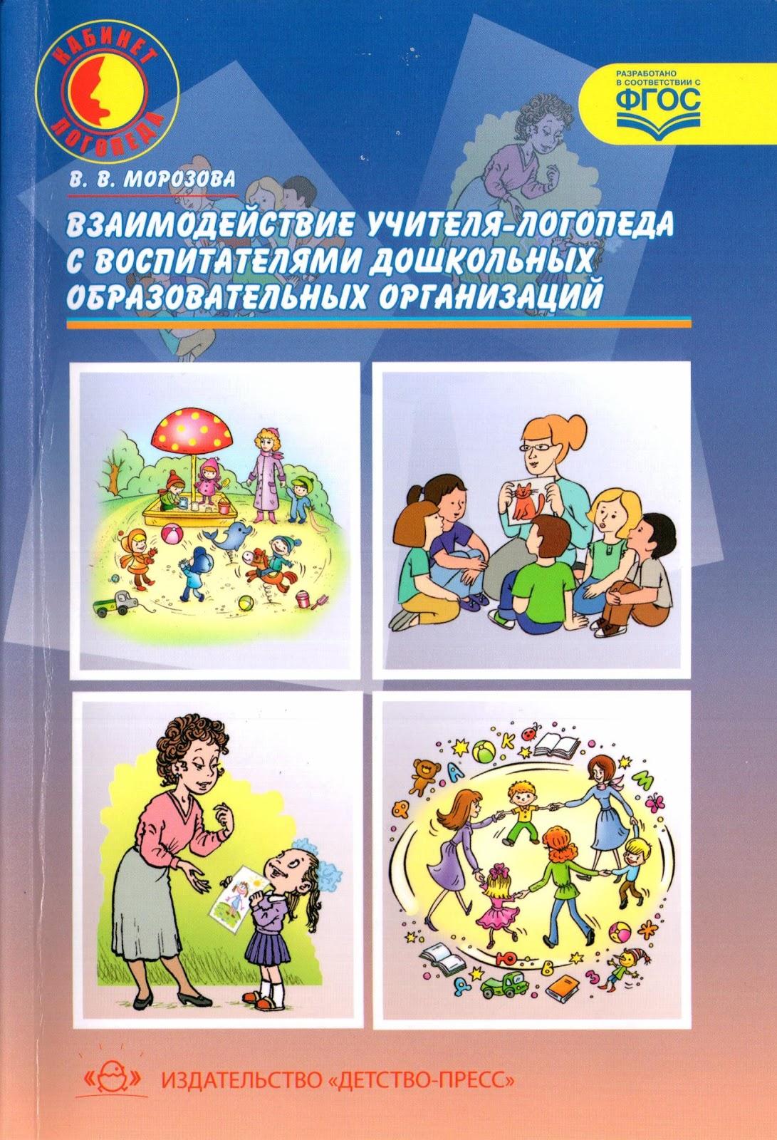 Приложение к журналу логопед конфетка скачать бесплатно