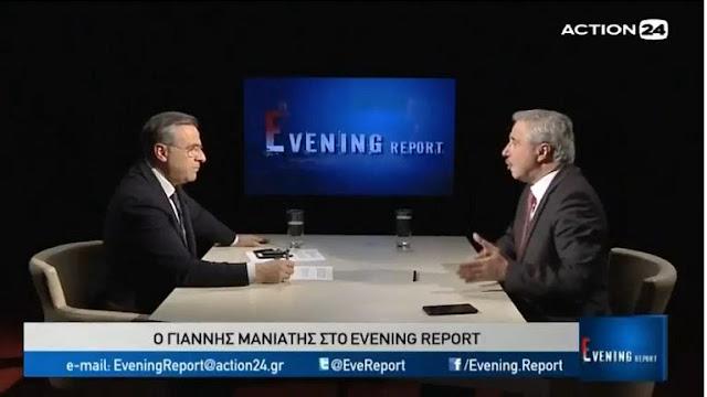 Όλη η πολιτική επικαιρότητα από τον Γ.Μανιάτη στο Action 24 (βίντεο)