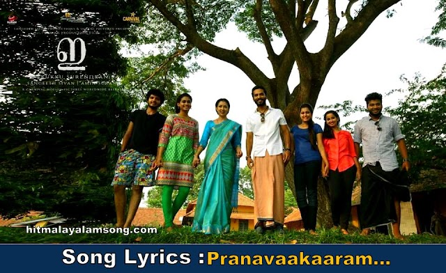 E Malayalam Movie  | Pranavaakaaram Song Lyrics| Gautami Tadimalla | Rahul Raj | 2017