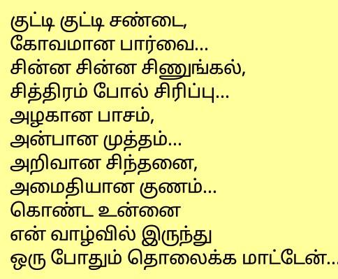 Tamil sexwap in