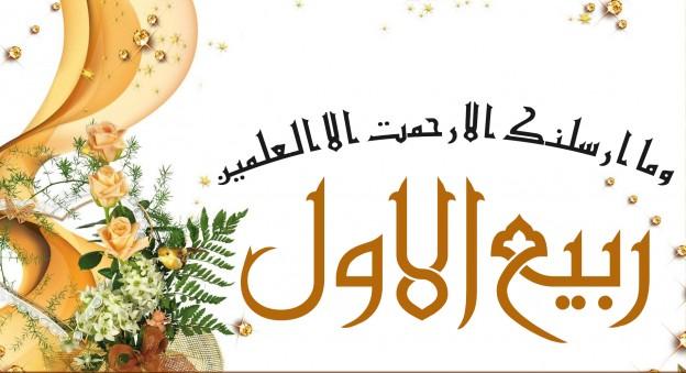 Rabi ul Awal HD Wallpapers Images Free Download