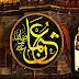 امیر المومنین حضرت عثمان غنیؓ کا بینک اکاؤنٹ
