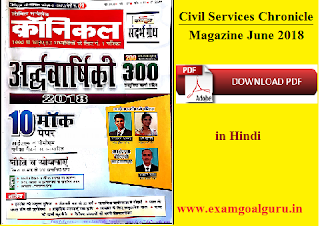 Civil Services Chronicle magazine june 2018
