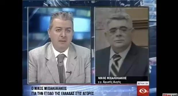 """Ν. Γ. Μιχαλολιάκος: Μια """"τρύπα στο νερό"""" η πολυδιαφημισμένη έξοδος της κυβέρνησης Τσίπρα-Καμμένου στις αγορές! BINTEO"""