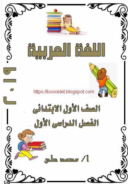 مذكرة لغة عربية للصف الأول الابتدائى ترم أول  2020 أ. محمد على