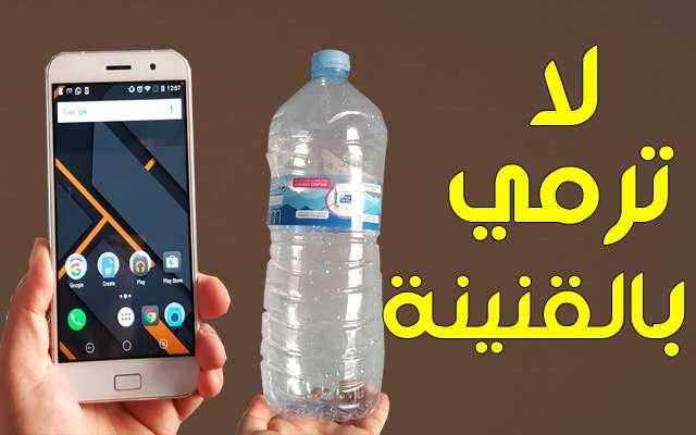 الدرس : لا ترمي بالقنينات البلاستيكية بعد اليوم | شاهد خمسة أشياء مدهشة ستفيدك بها في هاتفك