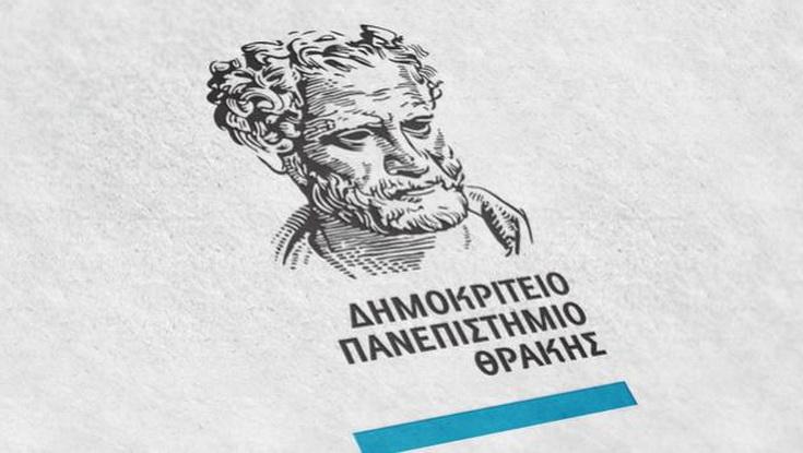 Το Δημοκρίτειο Πανεπιστήμιο Θράκης υιοθετεί τον θεσμό του «Συνηγόρου του Φοιτητή»