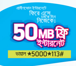 Grameenphone 50 MB Free Internet, latest Attractive Offer on Return on Internet