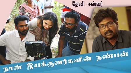Exclusive Interview with Theni Eshwar on Ram's NEXT