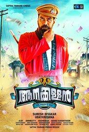 Aanakallan 2018 Malayalam HD Quality Full Movie Watch Online Free