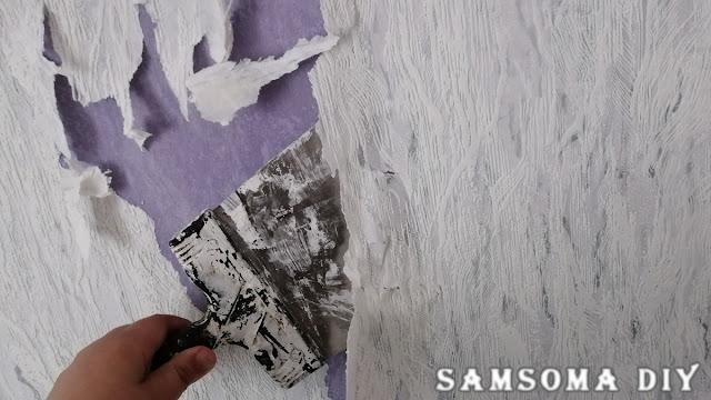ازالة ورق الحائط / ازالة ورق الجدران / إزالة أوراق الجدران بكل سهولة / أسهل طريقة لإزالة ورق الحائط / حيلة عمليّة / حيل منزلية   / افكار وحيل منزلية / حرف يدوية / حرف ابداعية للبيت /   / اسهل طريقة لازالة الورق الاصق من الحائط  / How to Remove Wallpaper /