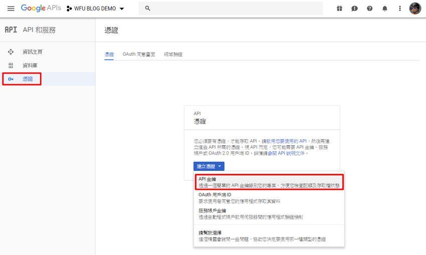 google-api-key-6.jpg-取得 Google API Key(金鑰) 流程,啟用服務 + 瞭解配額限制