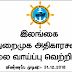 Sri Lanka Ports Authority - VACANCIES