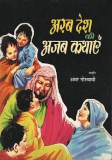 arab-desh-ki-gajab-kathaen