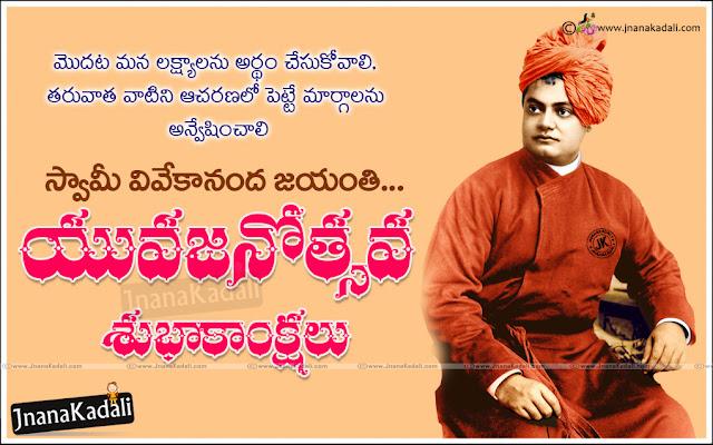 Swami Vivekananda information in telugu, Vivekananda jayanti in Telugu