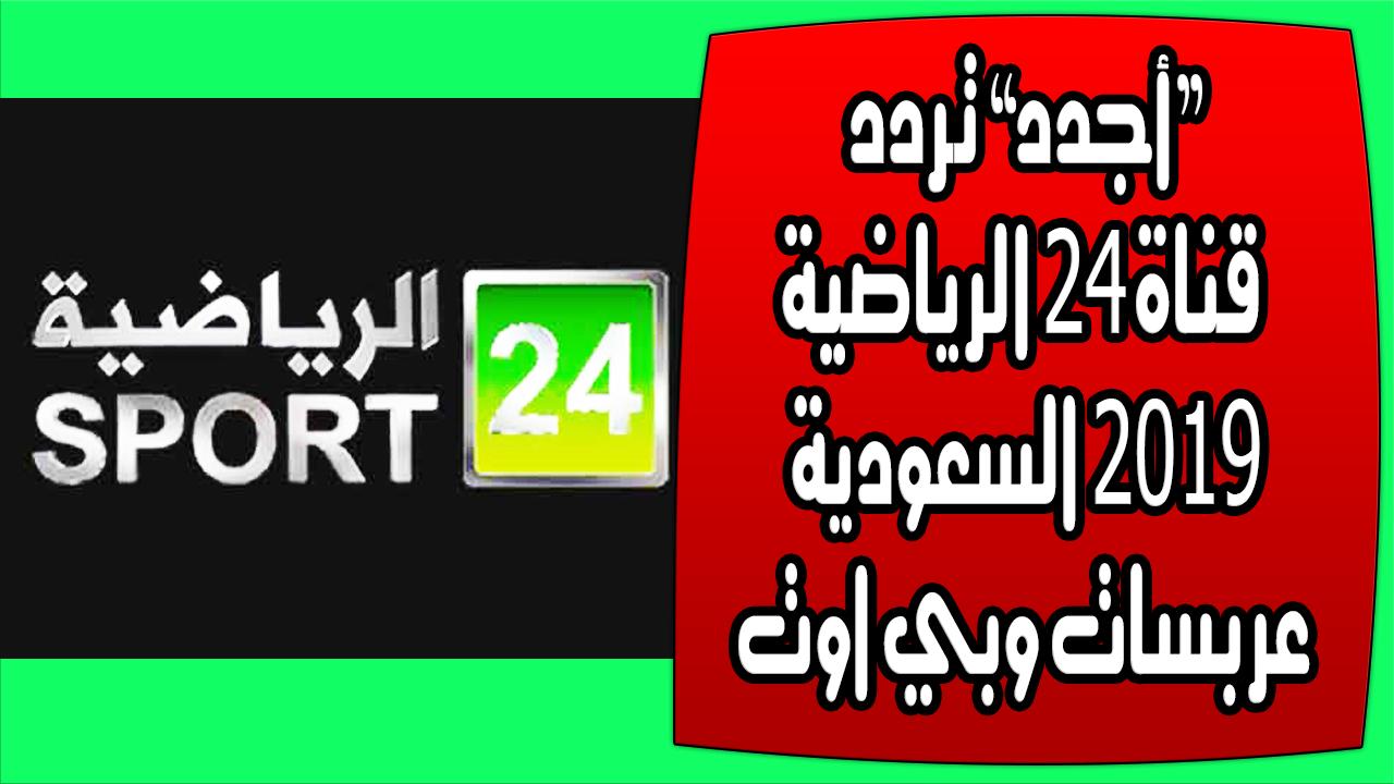 أجدد تردد قناة 24 الرياضية 2019 السعودية عربسات وبي اوت